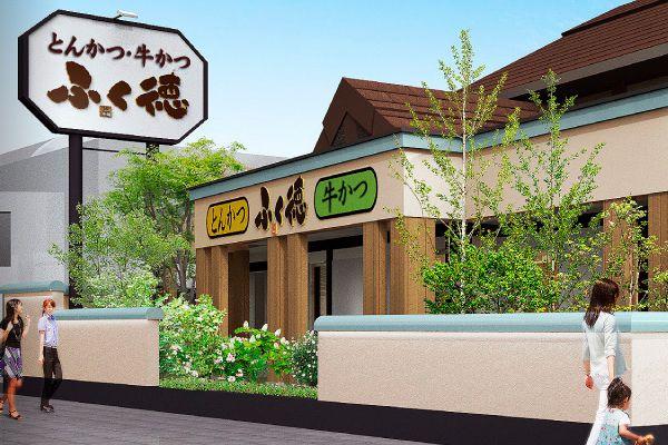月収30万円が可能な飲食店のキッチンスタッフ_とんかつ・牛かつ ふく徳